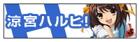 WEB KADOKAWAハルヒ特設ページ