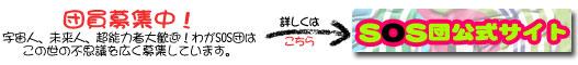http://www.haruhi.tv/fanclub/img/sos_banner_01.jpg